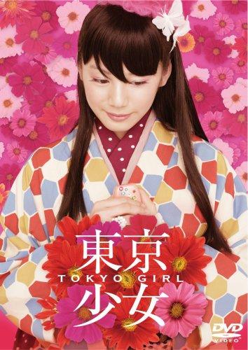 東京少女 (通常版)