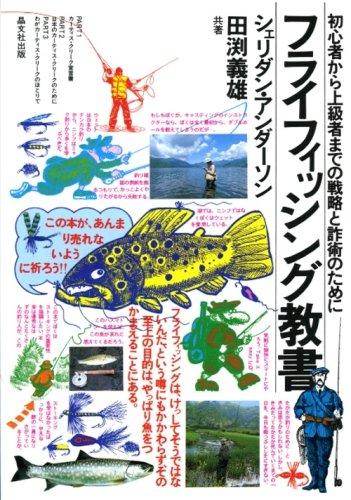 シェリダン・アンダーソン, 田渕 義雄の商品画像