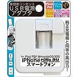RM iPhone/スマートフォン対応 家庭用コンセントUSB充電器 ホワイト RM-2038