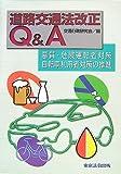 道路交通法改正Q&A―悪質・危険運転者対策、自転車利用者対策の推進