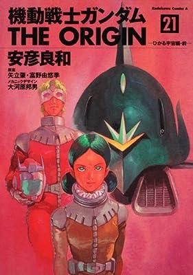 機動戦士ガンダム THE ORIGIN (21)  ひかる宇宙編・前 (角川コミックス・エース 80-25)