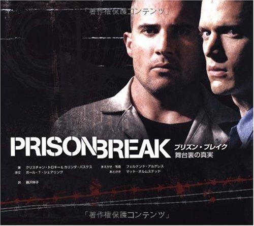 PRISON BREAK プリズン・ブレイク 舞台裏の真実(AC Books)