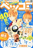 Betsucomi (ベツコミ) 2010年 09月号 [雑誌]