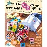 布で作るママの手作り知育おもちゃ―ママの愛情いっぱいの手作りの布おもちゃで楽しく遊び (レディブティックシリーズ no. 3136)