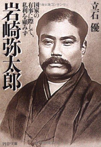 岩崎弥太郎 (PHP文庫)