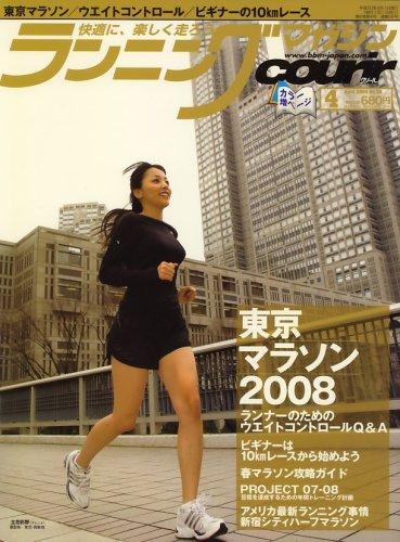 ランニングマガジン courir (クリール) 2008年 04月号 [雑誌]