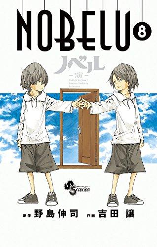 NOBELU -演- 8 (少年サンデーコミックス)