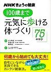 NHKきょうの健康 100歳まで元気に歩ける体づくり 75のコツ