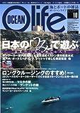 OCEAN life (オーシャン ライフ) 2008年 10月号 [雑誌]