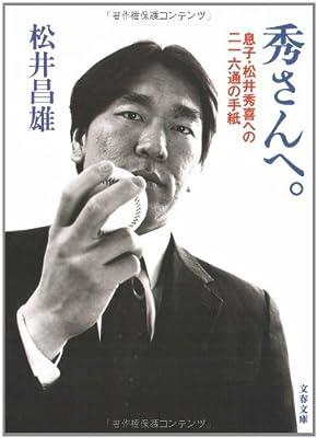 秀さんへ。―息子・松井秀喜への二一六通の手紙 (文春文庫)