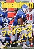 Touchdown (タッチダウン) 2013年 12月号 [雑誌]