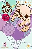 小春びよりnew スキすきごはん(4)(分冊版) (別冊フレンドコミックス)