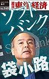 ソフトバンクの袋小路—週刊東洋経済eビジネス新書No.148 -