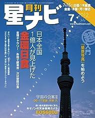 月刊 星ナビ 2012年 07月号 [雑誌]