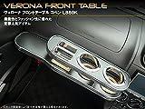 VERONAフロントテーブル コペン L880K ラスターホワイト(艶有)