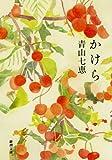 かけら (新潮文庫)