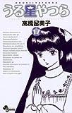 うる星やつら〔新装版〕(17) (少年サンデーコミックス)