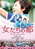 女たちの都 ~ワッゲンオッゲン~[DVD]