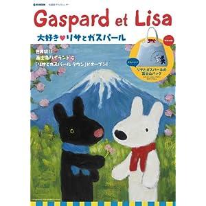 Gaspard et Lisa 大好きリサとガスパール (e-MOOK 宝島社ブランドムック)