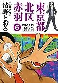 東京都北区赤羽 6 (GAコミックススペシャル)