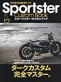 Sportster Custom Book(スポーツスター・カスタムブック)  Vol.12 (エイムック 3260 CLUB HARLEY別冊)