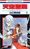 天空聖龍~イノセント・ドラゴン~ 第6巻 (花とゆめCOMICS)