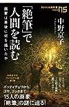 「絶筆」で人間を読む—画家は最後に何を描いたか (NHK出版新書 469)