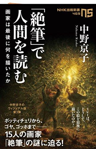 「絶筆」で人間を読む―画家は最後に何を描いたか (NHK出版新書 469)