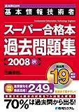 基本情報技術者スーパー合格本過去問題集 2008秋 (2008)