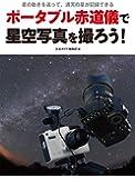 ポータブル赤道儀で星空写真を撮ろう!: 星の動きを追って、満天の星が記録できる