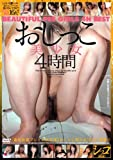おしっこ美少女4時間 アウトビジョン [DVD]