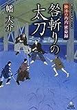 独活の丙内密命録 咎斬りの太刀(時代小説文庫) (竹書房時代小説文庫 は 2-1)