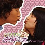 イタズラなKiss オリジナル・サウンドトラック(DVD付)