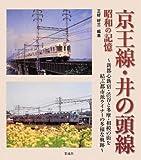 京王線・井の頭線 昭和の記憶 ?新都心新宿・渋谷と多摩・相模の街を結ぶ都市派ライナーの多様な軌跡?