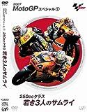MotoGP スペシャル1・250ccクラス若き3人のサムライ