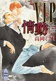 VIP 情動 (講談社X文庫―ホワイトハート)