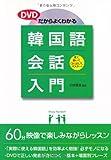 DVDだからよくわかる韓国語会話入門