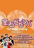 宝石ビビンバ DVD-BOX3