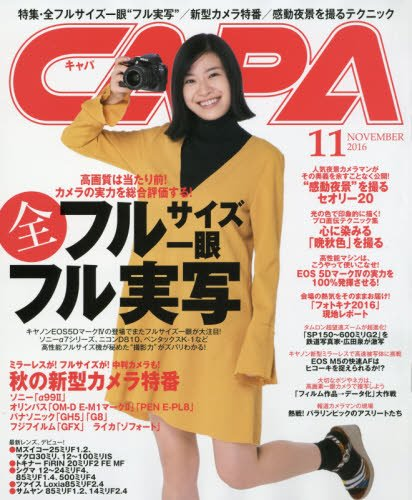 CAPA(キャパ) 2016年 11 月号 [雑誌]