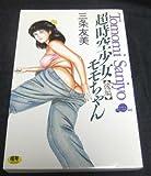 超時空少女モモちゃん 後編 (ミリオンコミックス)