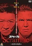 Scramble スクランブル 抗争の死角[DVD]