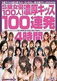 S級女優100人!濃厚ディープキス100連発4時間!