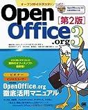 オープンガイドブック OpenOffice.org 3 第2版 (DVD付)
