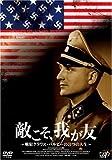 敵こそ、我が友~戦犯クラウス<br>・バルビーの3つの人生~ [DVD]