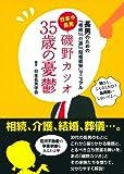 長男のための「相続」「介護」「冠婚葬祭」マニュアル日本の長男磯野カツオ35歳の憂鬱