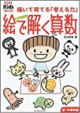 糸山メソッド 絵で解く算数(低‾中学年版) (アエラキッズブック)