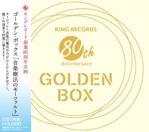 GOLDEN BOX 音楽療法のモーツァルト