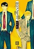 恋と刑事 (花音コミックス) [コミック] / 西田東 (著); 芳文社 (刊)