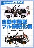 自動車模型フル開閉化編 (プラモデル徹底工作)