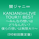 KANJANILIVE TOUR!! 8EST?!!(DVD)